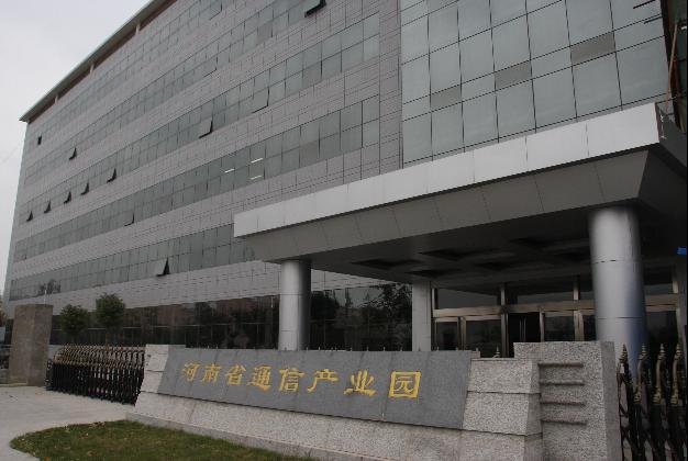 河南省通信产业园